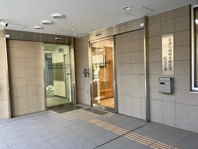 看護小規模多機能型居宅介護施設が渋谷区にオープンします