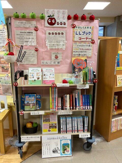 渋谷区立中央図書館に「りんごの棚」が設置されました!